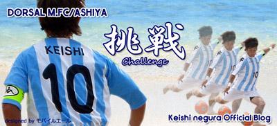 ドーサル芦屋根倉選手オリジナルブログ画像